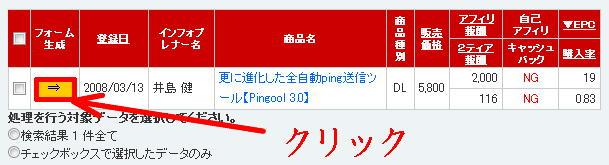 ping検索例