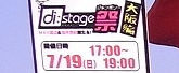 di:stage&祭配布ペパクラ