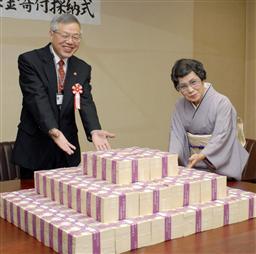 10億円!!!