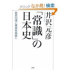 「常識」の日本史