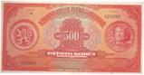 ミュシャの500コルナ紙幣