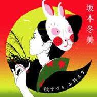 坂本冬美『秋まつり、お月さま/化粧』