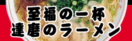 博多ラーメン 達磨_banner