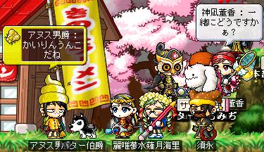 うんこ祭り