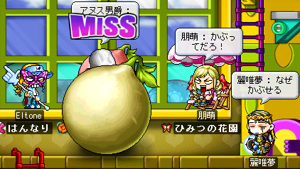 かぶる果実