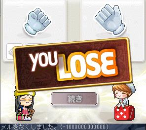 負けた・・・