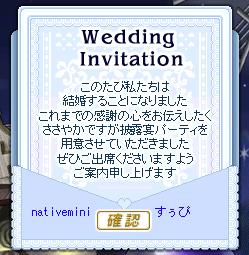 招待状中身