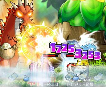 ドラゴン発見!