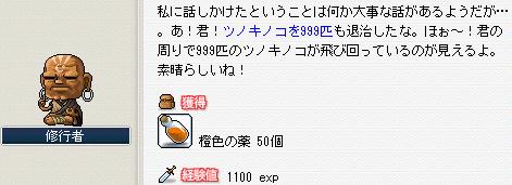 ツノキノコ999