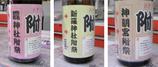 三社日本酒