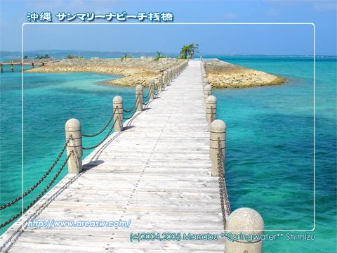 沖縄 サンマリーナビーチ桟橋