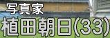 写真家 植田朝日(33)