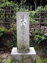日本最古の茶栽培の地