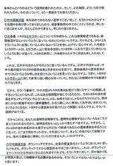 竹中平蔵・国会議事録2