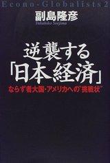 逆襲する「日本経済」