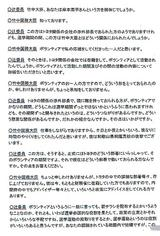 竹中平蔵・国会議事録