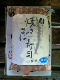 yakisaba1