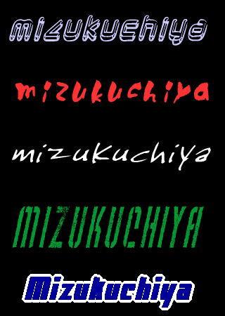 mizukuchiyaフォント