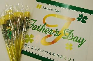 父の日フェア♪