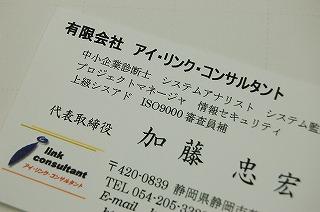 加藤忠宏という名のもとに♪