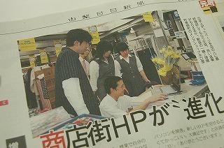 新聞掲載♪