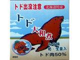 トドの大和煮1