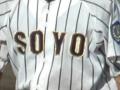 相洋高校野球部