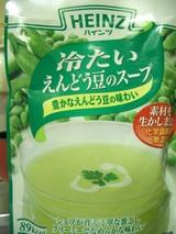 20050718スープ