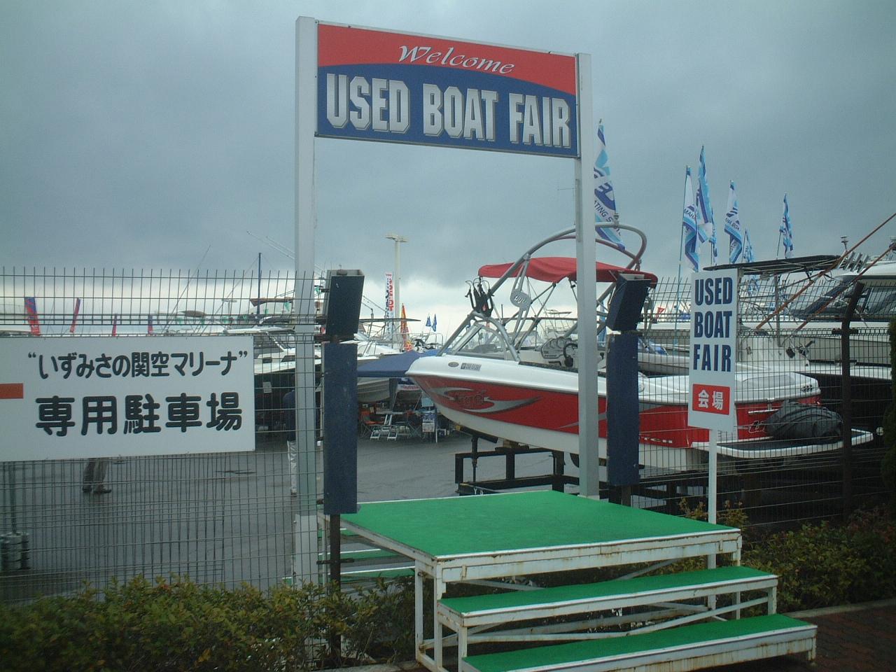 関西中古艇フェア1