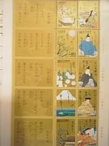 20060721本日発売の百人一首切手