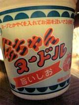 20060721金ちゃんヌードル1