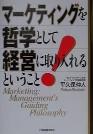 マーケティング
