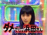 平野綾 ダメでしょ浜田さん