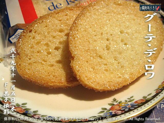 11/5(木)【グーテ・デ・ロワ】保存料ゼロのフランスパン製ラスクで贅沢を楽しむ「グーテ・デ・ロワ」! (c)2009 KyokoF. All Rights Reserved. @キャツピ&めん吉の【ぼろくそパパの独り言】▼マウスオーバー(カーソルを画像の上に置く)で別の画像に替わります。    ▼クリックで1280x960画像に拡大します。
