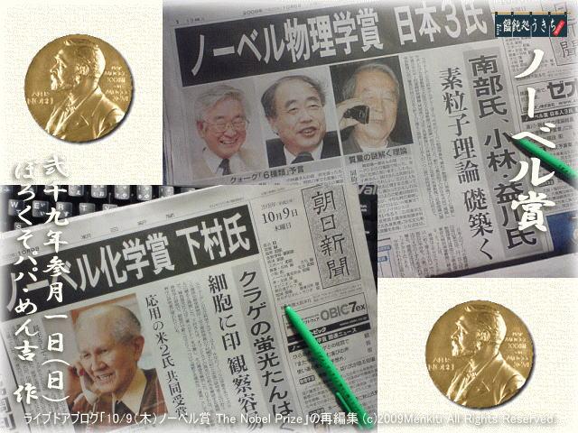 3/1(日)ライブドアブログ「10/9(木)ノーベル賞 The Nobel Prize」の再編集 @キャツピ&めん吉の【ぼろくそパパの独り言】       ▼クリックで拡大します。