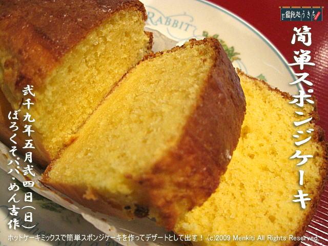 5/24(日)【簡単スポンジケーキ】ホットケーキミックスで簡単スポンジケーキを作ってデザートとして出す! @キャツピ&めん吉の【ぼろくそパパの独り言】      ▼クリックで元の画像が拡大します。