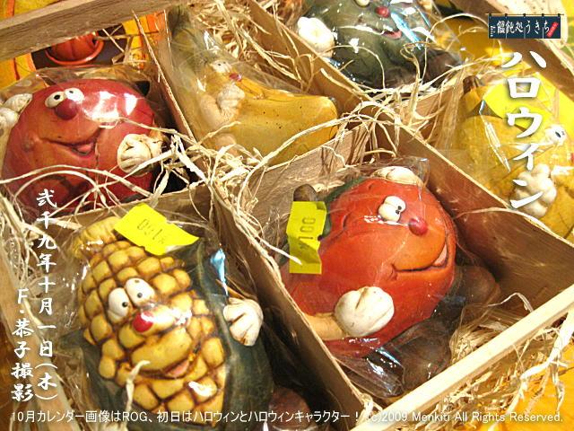 10/1(木)【ハロウィン】10月カレンダー画像はROG、初日はハロウィンとハロウィンキャラクター!@キャツピ&めん吉の【ぼろくそパパの独り言】     ▼クリックで元の画像が拡大します。