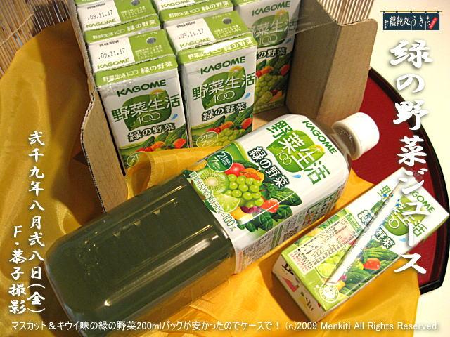 8/28(金)【緑の野菜ジュース】マスカット&キウイ味の緑の野菜200mlが安かったのでケースで! @キャツピ&めん吉の【ぼろくそパパの独り言】 ▼マウスオーバー(カーソルを画像の上に置く)で別の画像に替わります。     ▼クリックで1280x960画像に拡大します。