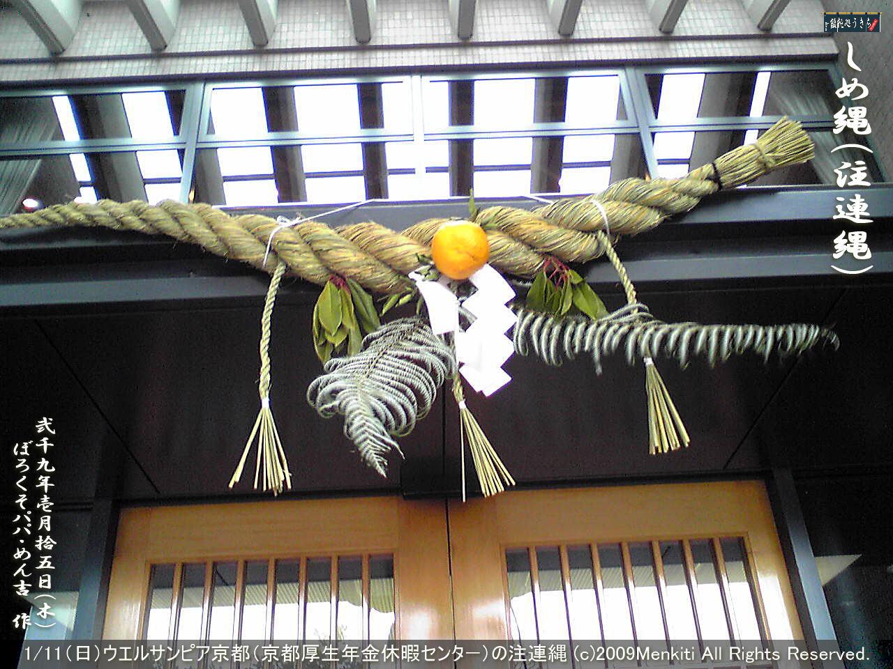 ウエルサンピア京都(京都厚生年金休暇センター)のしめ縄(しめなわ・注連縄)お飾り@キャツピ&めん吉の【ぼろくそパパの独り言】    ▼クリックで1280x960pxlsに拡大します。
