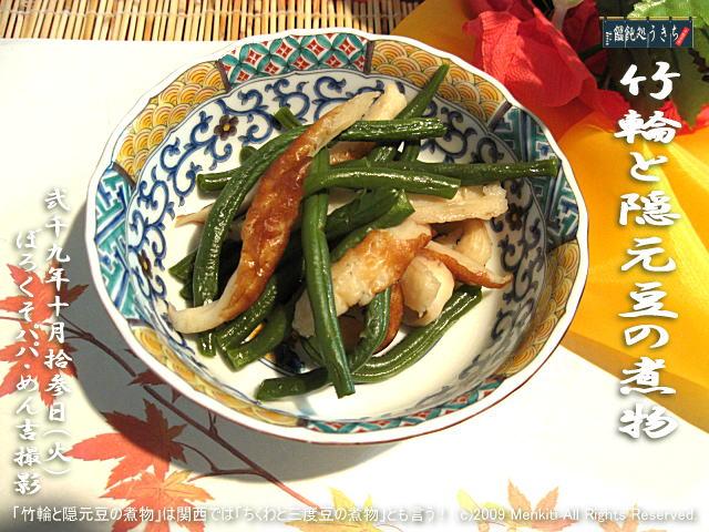 10/13(火)【竹輪と隠元豆の煮物】「竹輪と隠元豆の煮物」は関西では「ちくわと三度豆の煮物」とも言う! (c)2009 Menkiti All Rights Reserved. @キャツピ&めん吉の【ぼろくそパパの独り言】     ▼クリックで元の画像が拡大します。