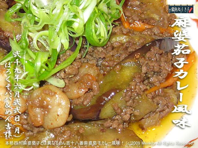 6/22(月)【麻婆茄子カレー風味】本格四川麻婆茄子とは異なるめん吉十八番麻婆茄子カレー風味! @キャツピ&めん吉の【ぼろくそパパの独り言】     ▼クリックで元の画像が拡大します。