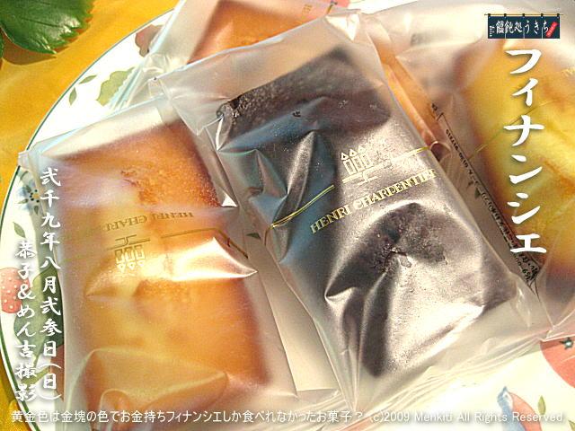 8/23(日)【フィナンシェ】黄金色は金塊の色でお金持ちフィナンシエしか食べれなかったお菓子? @キャツピ&めん吉の【ぼろくそパパの独り言】 ▼マウスオーバー(カーソルを画像の上に置く)で別の画像に替わります。     ▼クリックで1280x960画像に拡大します。