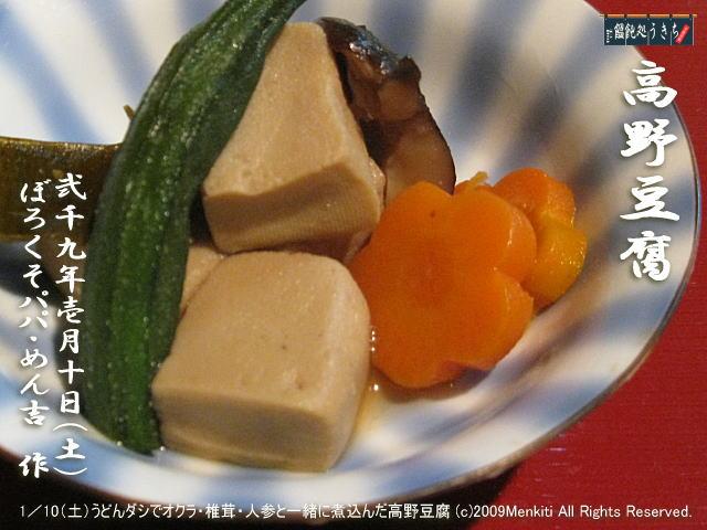 高野豆腐(1月10日)&#13@キャツピ&めん吉の【ぼろくそパパの独り言】          ▼クリックで「ぼろくそパパの独り言」ページへ。
