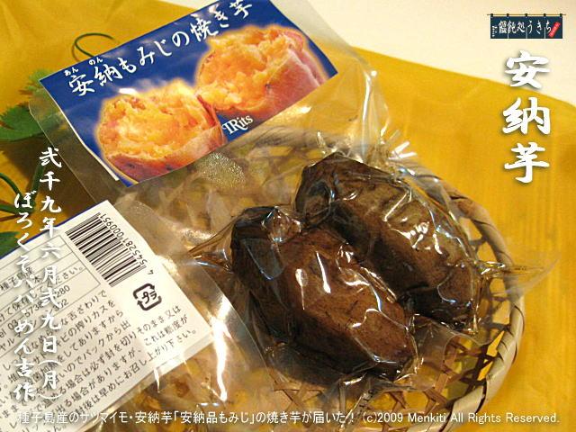 6/29(月)【安納芋】種子島産のサツマイモ・安納芋「安納品もみじ」の焼き芋が届いた! @キャツピ&めん吉の【ぼろくそパパの独り言】▼マウスオーバー(カーソルを画像の上に置く)で別の画像に替わります。    ▼クリックで1280x960画像に拡大します。