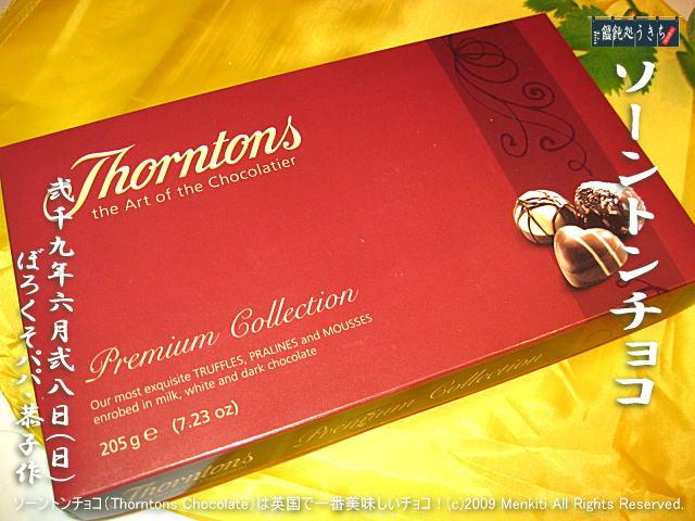6/28(日)【ソーントンチョコ】ソーントンズチョコ(Thorntons Chocolate)は英国で一番美味しいチョコ! @キャツピ&めん吉の【ぼろくそパパの独り言】▼マウスオーバー(カーソルを画像の上に置く)で別の画像に替わります。    ▼クリックで1280x960画像に拡大します。