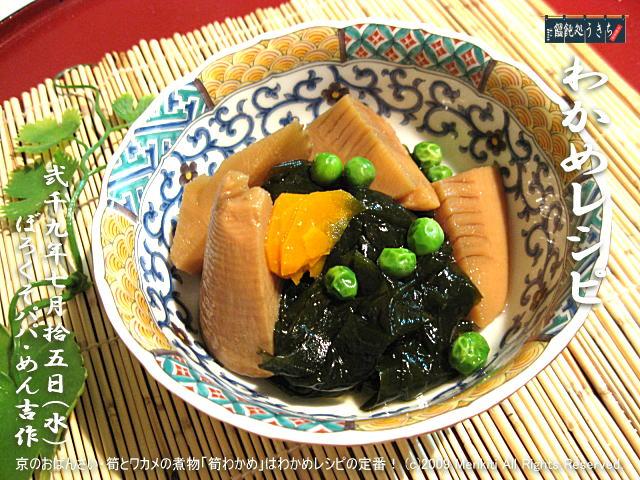 7/15(水)【わかめレシピ】京のおばんさい・筍とワカメの煮物「筍わかめ」はわかめレシピの定番! @キャツピ&めん吉の【ぼろくそパパの独り言】     ▼クリックで元の画像が拡大します。