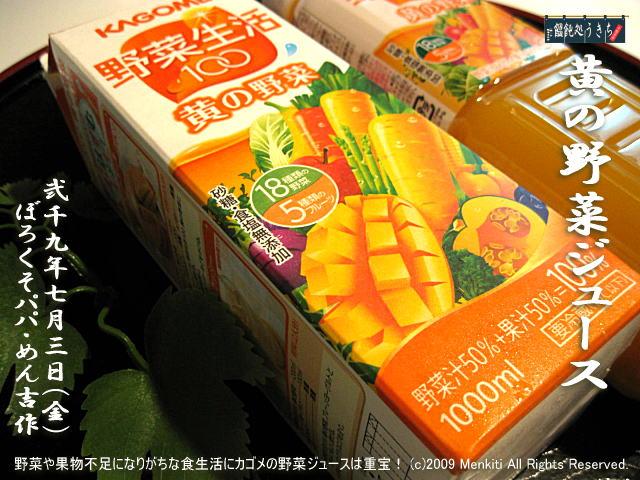 7/3(金)【黄の野菜ジュース】野菜や果物不足になりがちな食生活にカゴメの野菜ジュースは重宝! @キャツピ&めん吉の【ぼろくそパパの独り言】      ▼クリックで元の画像が拡大します。