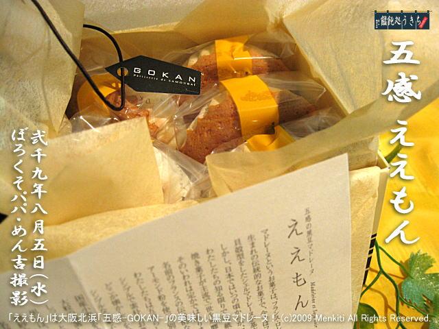 8/5(水)【五感 ええもん】「ええもん」は大阪北浜「五感-GOKAN-」の美味しい黒豆マドレーヌ! @キャツピ&めん吉の【ぼろくそパパの独り言】▼マウスオーバー(カーソルを画像の上に置く)で別の画像に替わります。    ▼クリックで1280x960画像に拡大します。