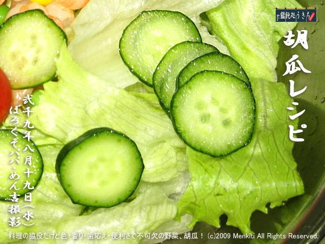 8/19(水)【胡瓜レシピ】料理の脇役だけど色・香り・歯応え・便利さで不可欠の野菜、胡瓜! @キャツピ&めん吉の【ぼろくそパパの独り言】▼マウスオーバー(カーソルを画像の上に置く)で別の画像に替わります。    ▼クリックで1280x960画像に拡大します。