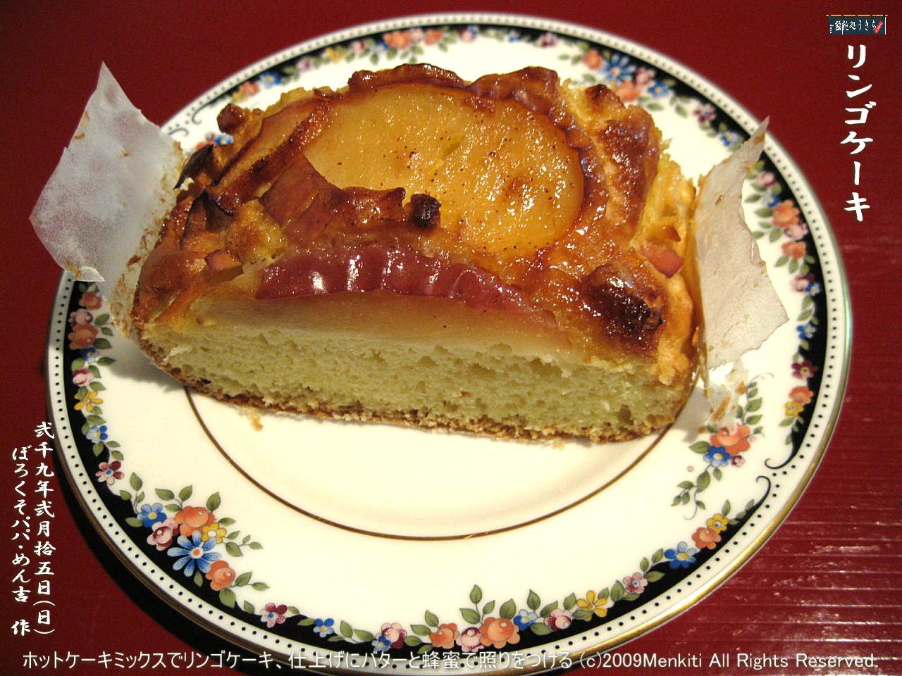 2/15(日)ホットケーキミックスでリンゴケーキ、仕上げにバターと蜂蜜で照りをつける @キャツピ&めん吉の【ぼろくそパパの独り言】    ▼クリックで1280x960pxlsに拡大します。